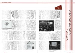 「広報」2015年11月号(日本広報協会)