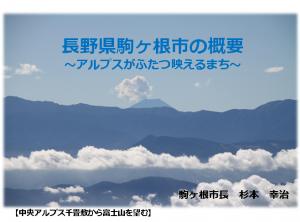 第2回首長シンポジウム投影資料(駒ケ根市)