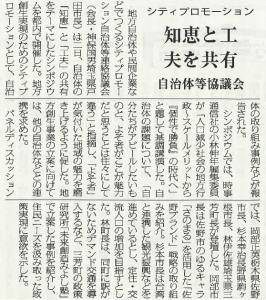 自治日報第3819号4頁